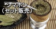 マテ茶 茶器 セット
