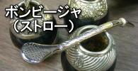 マテ茶 茶器 ボンビージャ