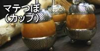 マテ茶 茶器 マテつぼ