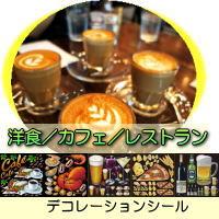 洋食 カフェ レストラン