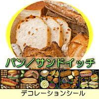 パン ブレッド サンドイッチ
