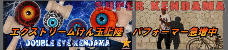 スーパーケンダマ けん玉