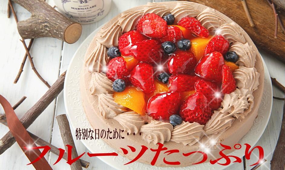 """チョコレート1-1フルーツたっぷり"""""""