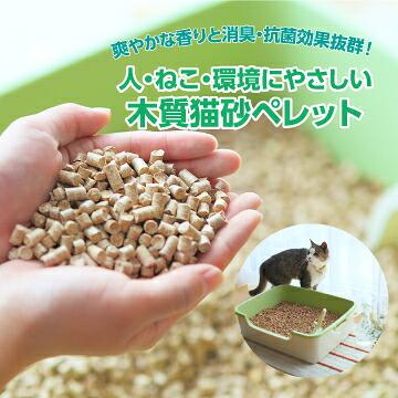 木質猫砂ペレット