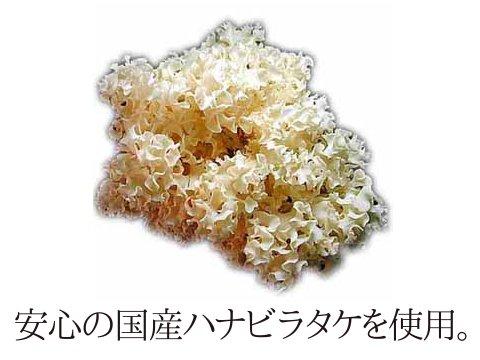 安心の国産ハナビラタケ使用。