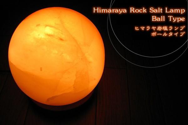 ヒマラヤ岩塩ランプ ボールタイプ