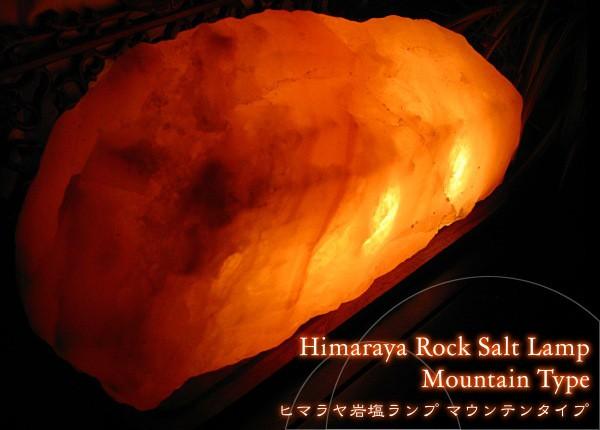 ヒマラヤ岩塩ランプ マウンテンタイプ