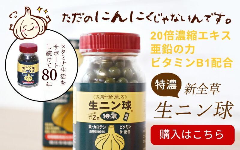 80年の伝統生ニン球(にんにくサプリメント)