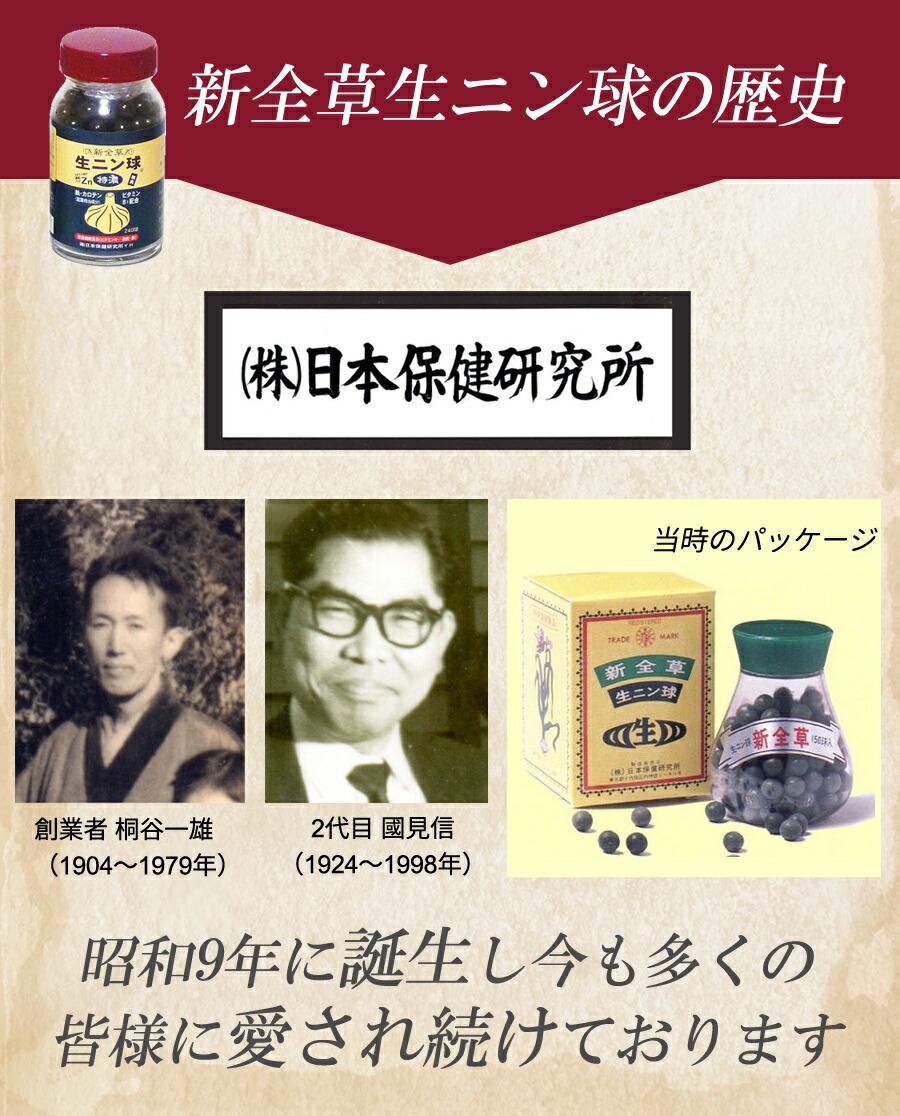 新全草生ニン球の歴史