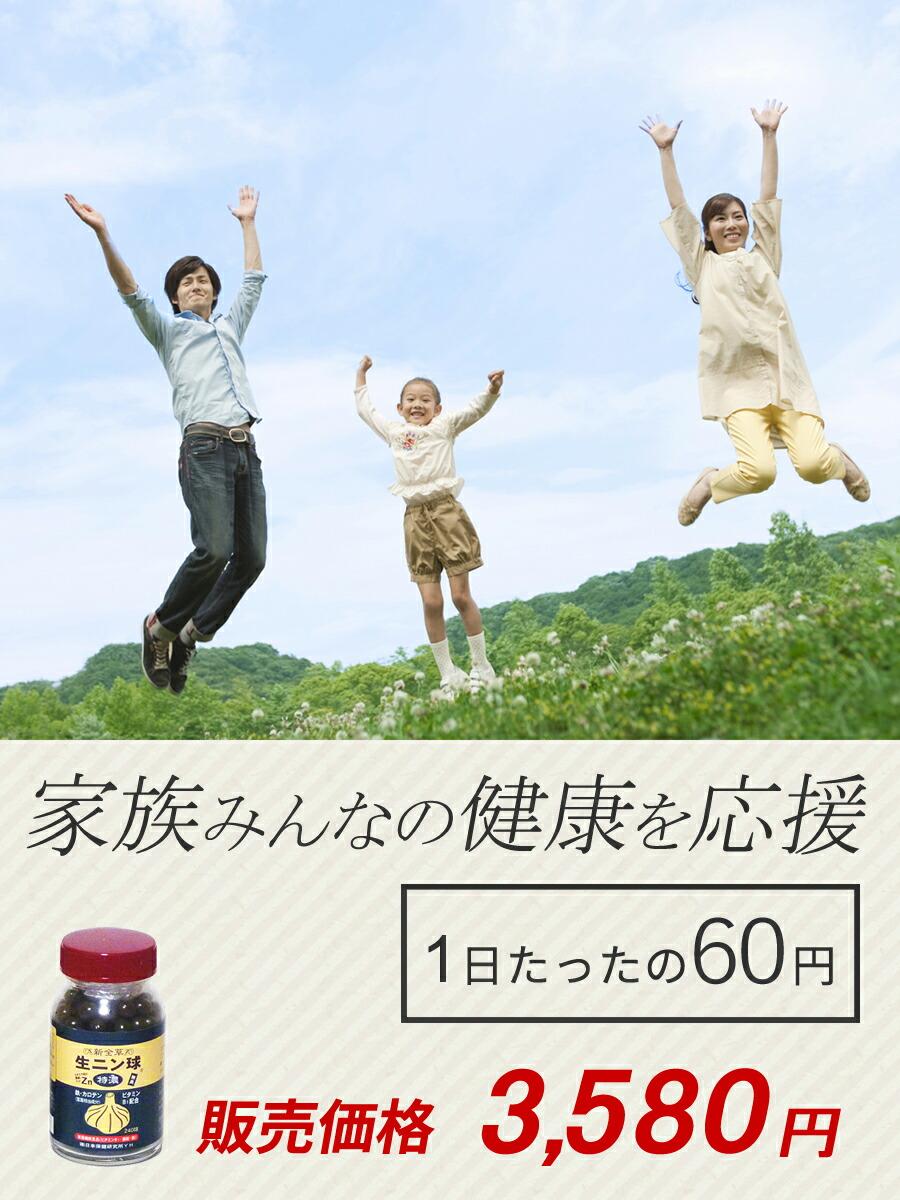 新全草生ニン球1本3480円