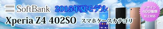 Xperia【エクスペリア】 Z4 402SO