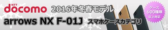 arrows 【アローズ】 NX F-01J