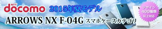 ARROWS【アローズ】 NX F-04G
