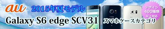 Galaxy【ギャラクシー】 S6 edge SCV31