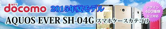 AQUOS PHONE【アクオスフォン】 EVER SH-04G
