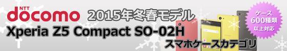 Xperia【エクスペリア】 Z5 Compact SO-02H