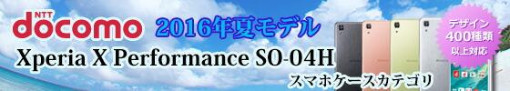 Xperia【エクスペリア】 X Performance SO-04H