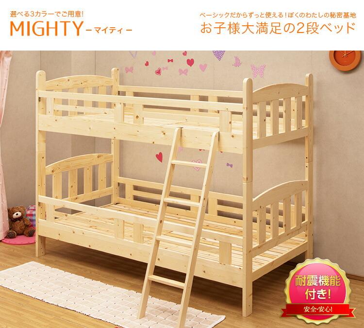 選べる3カラーの2段ベッド【マイティー-MIGHTY】(2段ベッド 耐震)