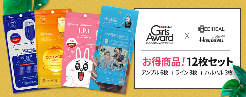 Rakuten Girls Awrad X MEDIHEAL, Haruharu