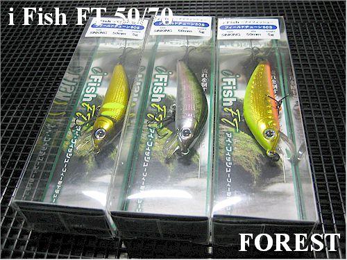 i Fish FT<br>【フォレスト】