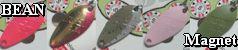 un-mag-bean.jpg (5540 バイト)