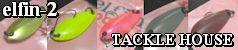 un-tac-elfin2.jpg (5629 バイト)