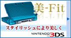 3DS ニンテンドー3DS専用カバー TPUカバー