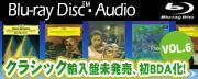 究極の音楽 Blu-ray Audio