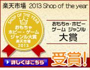 おかげさまで 2012ショップ・オブ・ザ・イヤー おもちゃ・ホビー・ゲーム ジャンル大賞を受賞しました