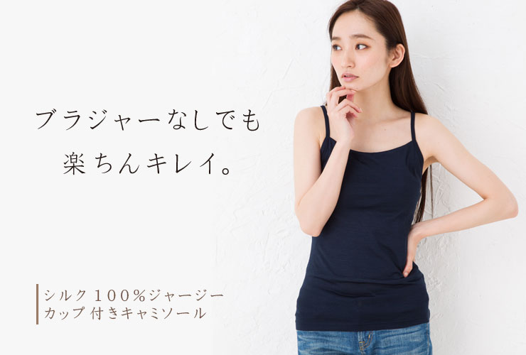 シルク100% ジャージー カップ付き キャミソール 日本製