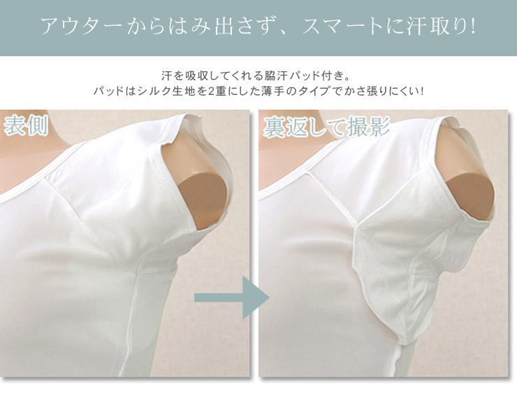 シルク100% 汗取りインナー 脇汗パッド付きフレンチ袖 日本製