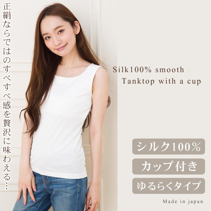 シルク100% カップ付きタンクトップ ゆるラク 正絹110gスムース 日本製