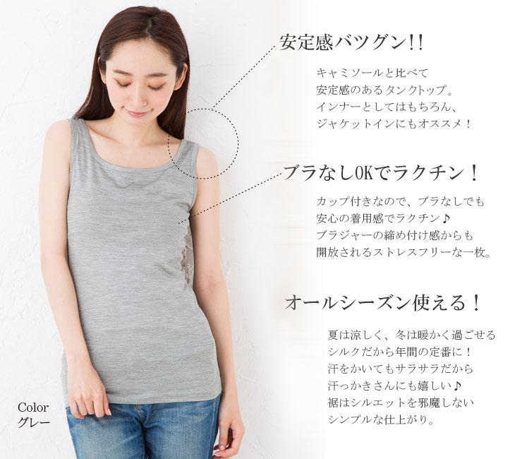 0b9784ee0284e6 楽天市場】シルク100% ジャージー カップ付き タンクトップ 日本製 ...