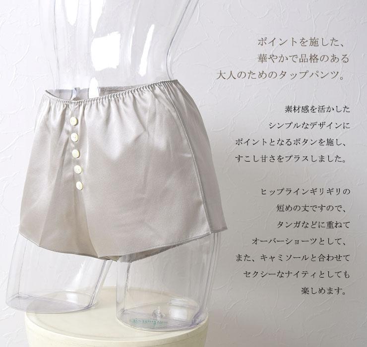 シルク サテン タップパンツ 日本製