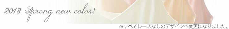 シルク テレコ Vネック カップ付きスリップ 日本製