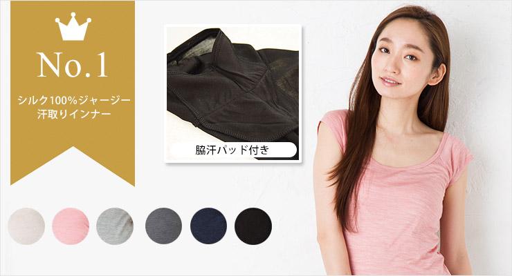 汗取りインナー シルク100% ジャージー 日本製