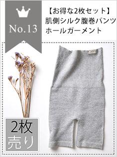 【2枚セット】肌側シルク 腹巻パンツ オーバーパンツ ホールガーメント 日本製