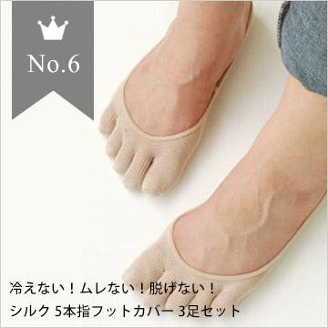 シルク 靴下 5本指フットカバー 3足セット 日本製