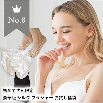 【初めてさん限定 返品送料無料】豪華版 シルク ブラジャー お試し福袋 日本製