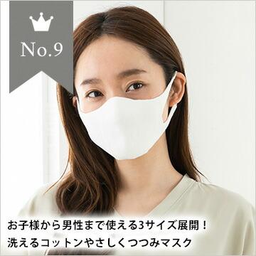 コットン やさしくつつみマスク 日本製 無縫製