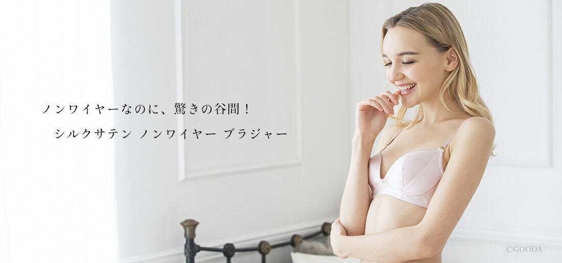 シルクサテン ノンワイヤー ブラジャー 日本製