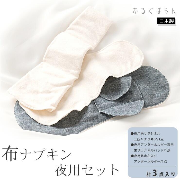 コットン 夜用布ナプキン 3点セット あるでばらん 草木染め 日本製