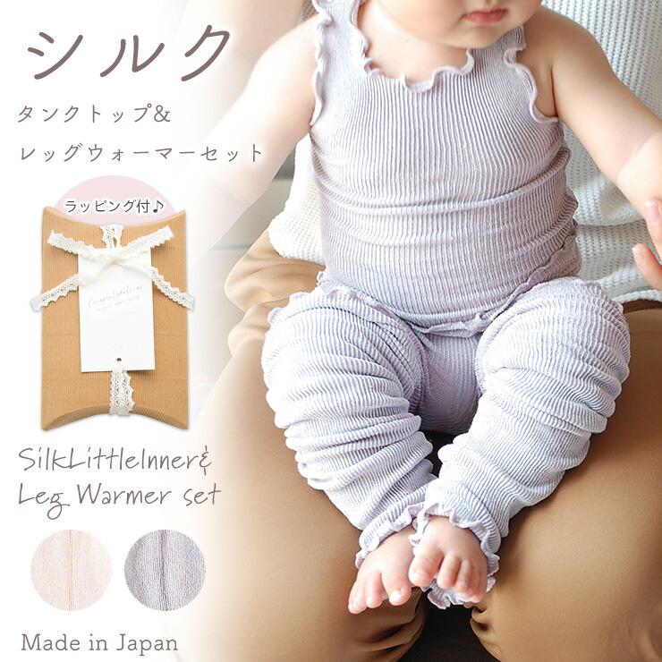 出産祝い ベビー キッズ シルク混 リトルインナー タンクトップ&レッグウォーマー セット 日本製