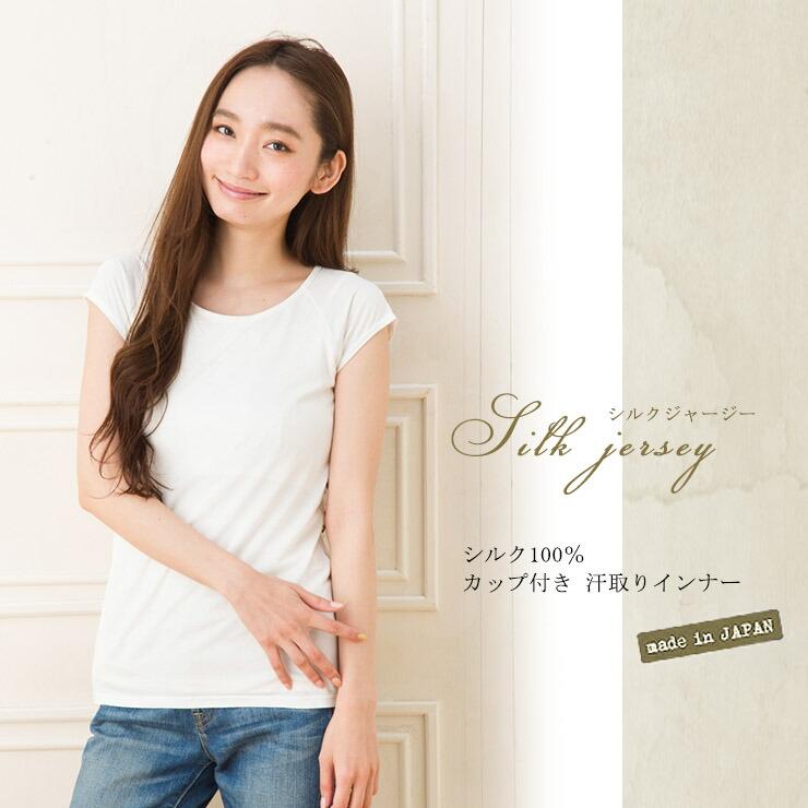 シルク100%ジャージー カップ付き&汗取りインナー フレンチ袖 日本製