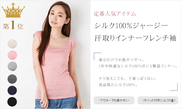 シルク100% ジャージー 汗取りインナー レディース 日本製 脇汗パッド付き フレンチ袖
