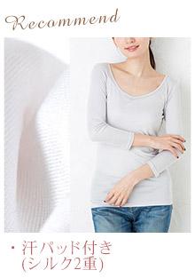 シルク100% 汗取りパッド付きインナー 8分袖 正絹100gスムース