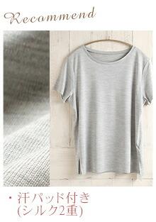 シルク100% 半袖 Tシャツ 脇汗パッド付き