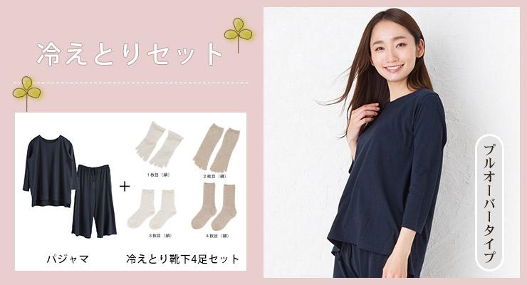 【靴下セット】肌側シルク パジャマ プルオーバータイプ 上下セット