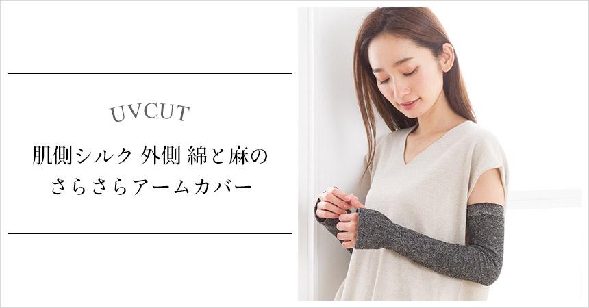 シルク アームカバー 日本製