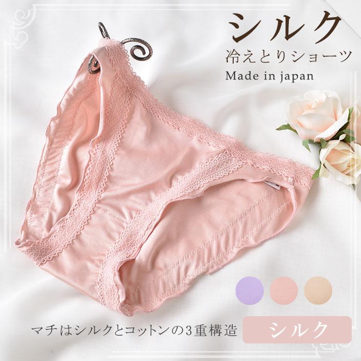 シルク 冷えとり ショーツ マチはシルクとコットンの3重構造 日本製